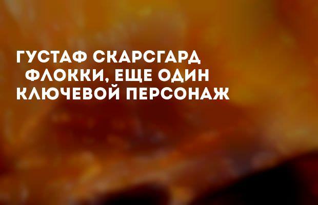 Обнаженная Стриптизерша – Банши (2013)