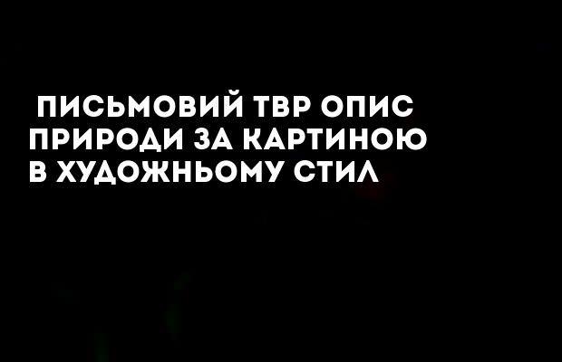 твр опис картини васильквського козача гора